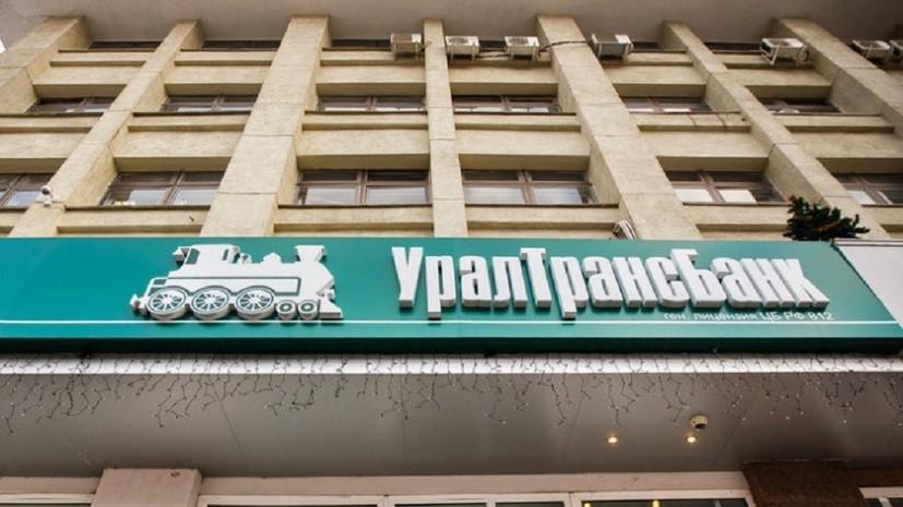 ЦБ отозвал лицензию у «Уралтрансбанка»