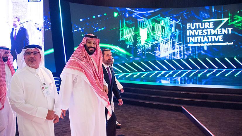 Королевские инвестиции: чем запомнился второй экономический форум Future Investment Initiative в Саудовской Аравии