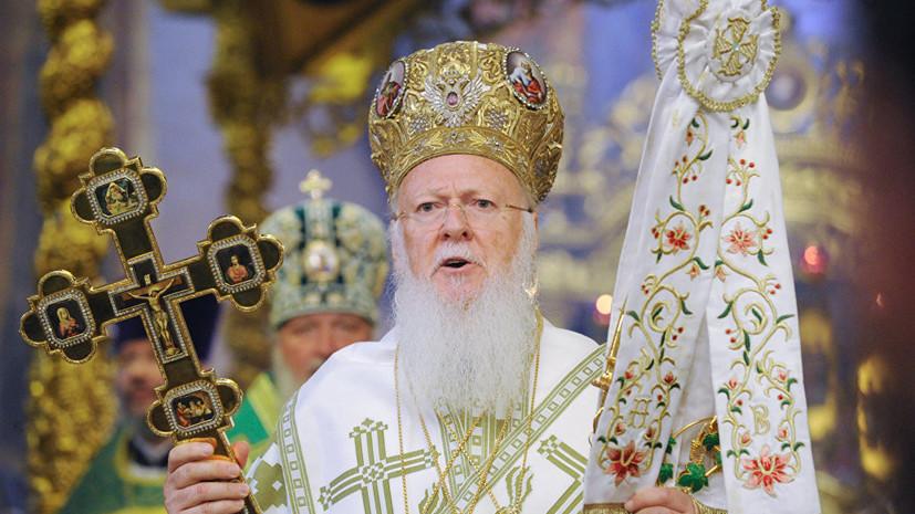 В Константинополе пообещали разрешить украинский вопрос «в каноническом порядке»