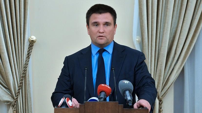 Климкин рассказал о ситуации с антивенгерскими билбордами в Закарпатье