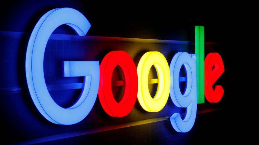 Роскомнадзор: Google оштрафуют за неподключение к ФГИС