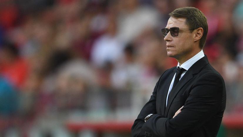 Кононов ответил на слухи о своём скором переходе в «Спартак»