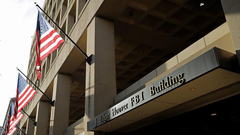 В ФБР назвали число обнаруженных в США подозрительных посылок