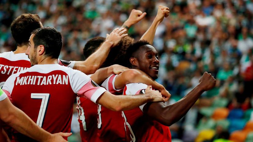 «Арсенал» впервые с 2007 года одержал 11 побед подряд в официальных матчах