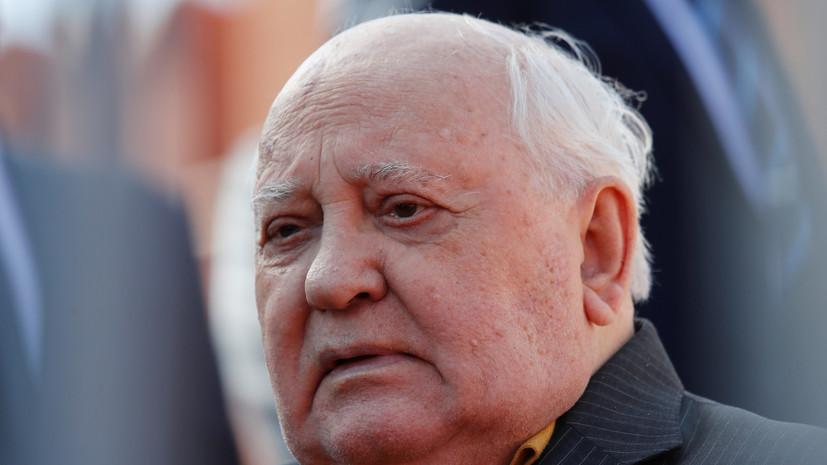 Горбачёв заявил о начале новой гонки вооружений