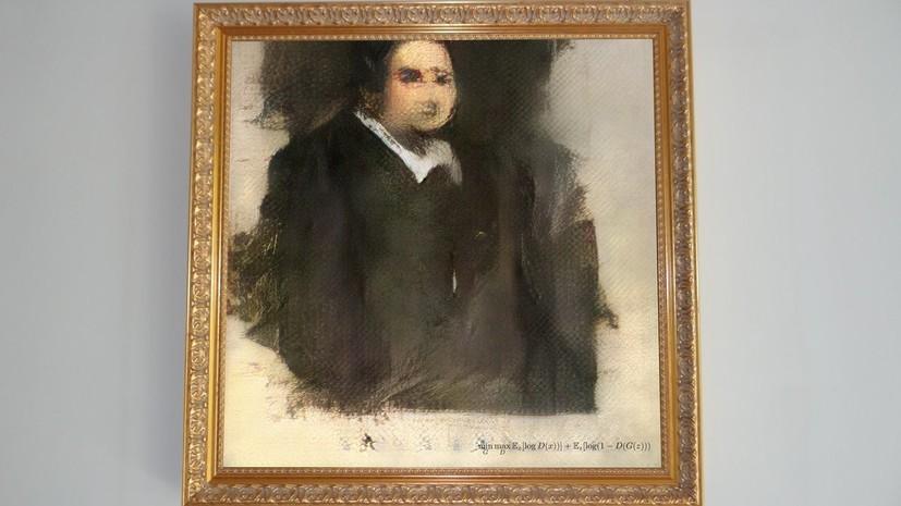 Созданную искусственным интеллектом картину продали на аукционе за $432,5 тысячи