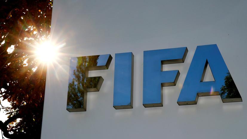 ФИФА создаст рабочую группу по вопросу учреждения двух новых турниров