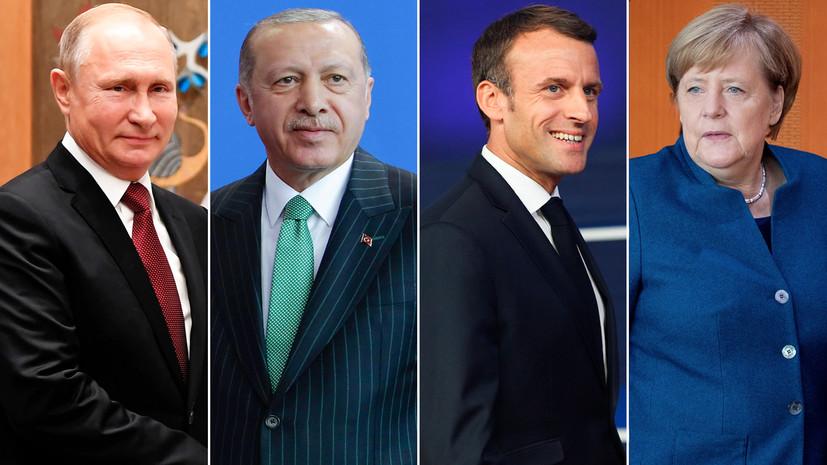 Каких результатов ждать от саммита лидеров России, Турции, Германии и Франции по Сирии