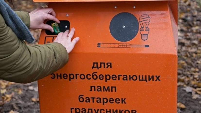 В ОНФ предложили законодательно признать батарейки и градусники опасными отходами