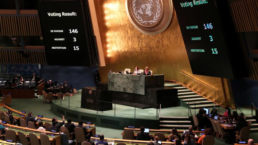 ГА ООН не внесла на рассмотрение российский проект резолюции по ДРСМД
