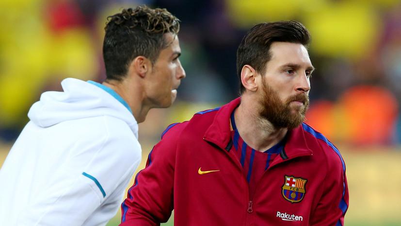 Глава Ла Лиги высказался о неучастии Месси и Роналду в предстоящем эль-класико