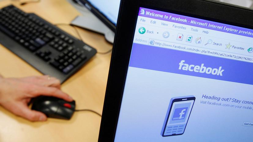 Facebook удалил более 80 связанных с Ираном страниц