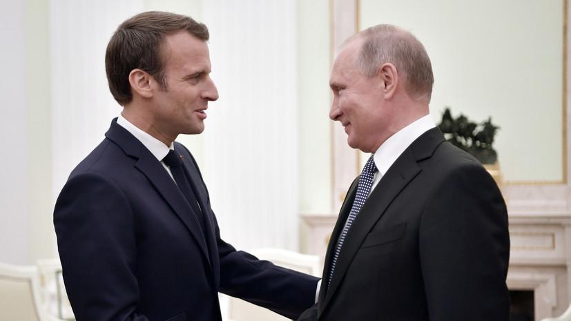 Путин и Макрон провели телефонный разговор перед саммитом по Сирии