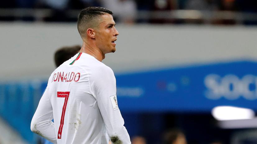 СМИ: Роналду вернётся в сборную Португалии по футболу на ноябрьские матчи Лиги наций