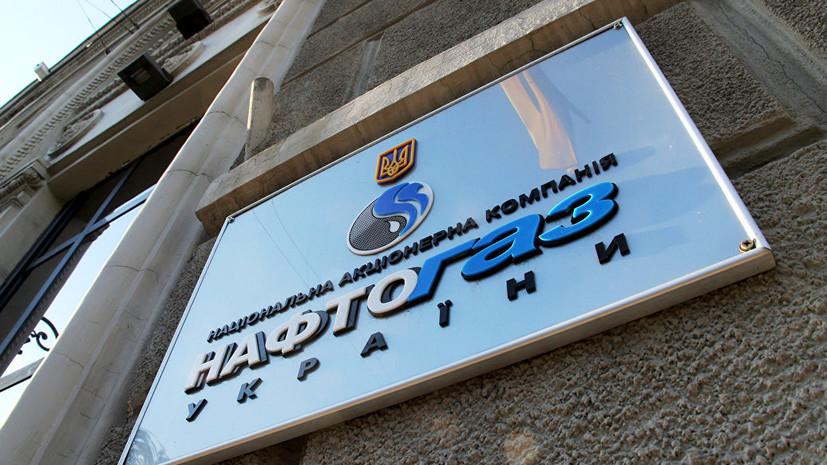 Эксперт оценил заявление главы «Нафтогаза» о состоянии экономики Украины