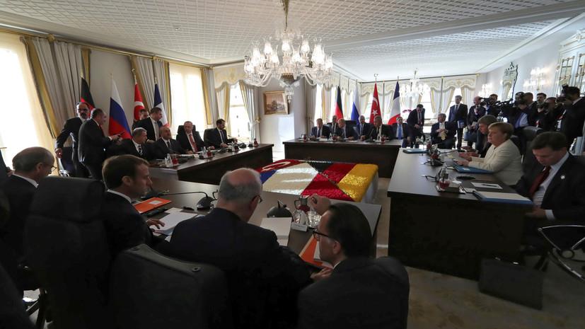 Четырёхсторонний саммит по Сирии в Стамбуле продлился около часа