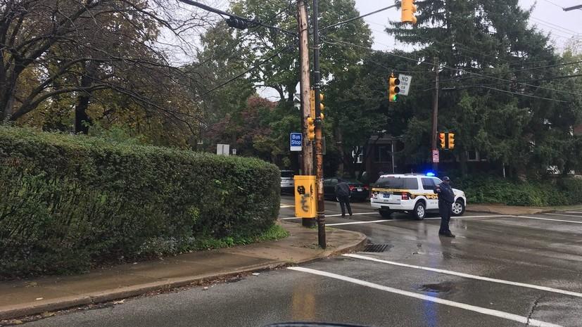 «Многочисленные жертвы»: мужчина открыл стрельбу в синагоге Питтсбурга