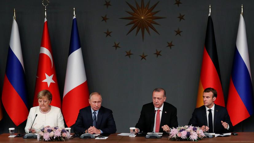 Россия, Франция, ФРГ и Турция приняли совместное заявление по итогам саммита в Стамбуле