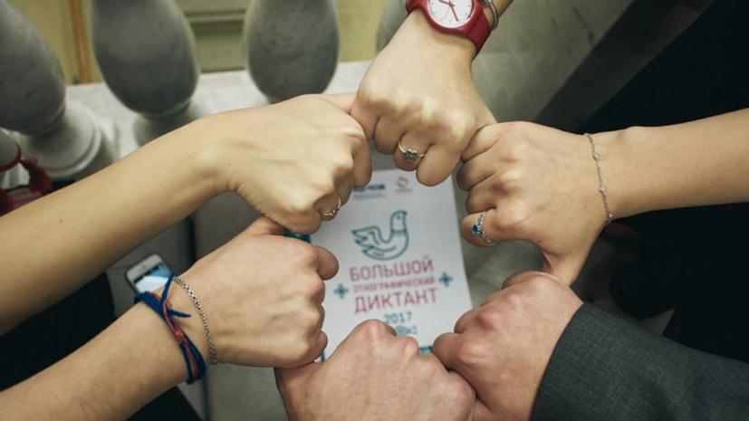 Петербург примет участие в Большом этнографическом диктанте 2 ноября