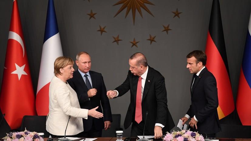 «Приверженность суверенитету и целостности Сирии»: как прошёл саммит лидеров России, Турции, Франции и ФРГ