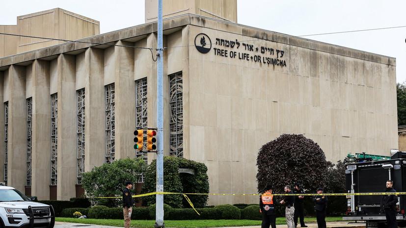 Напавшему на синагогу в Питтсбурге предъявлены обвинения по 29 пунктам