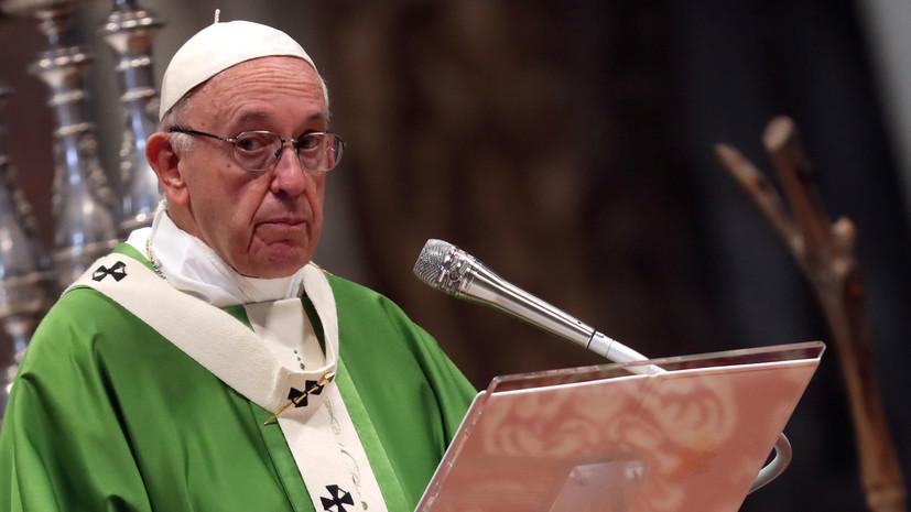Папа Римский извинился перед молодёжью за невнимание церкви к её проблемам
