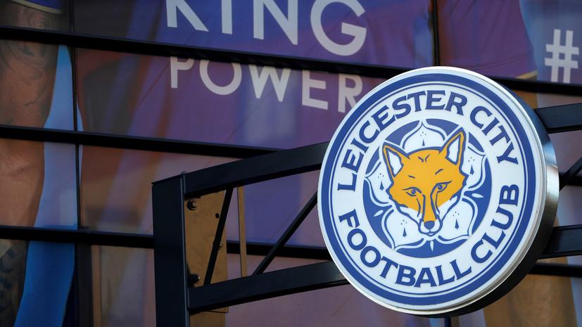 СМИ: «Лестер» хочет перенести матч с «Саутгемптоном» из-за крушения вертолёта владельца клуба