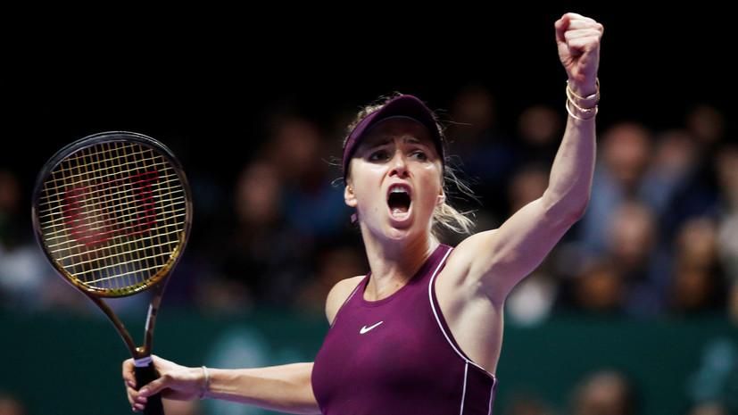 Украинская теннисистка Свитолина выиграла итоговый турнир WTA