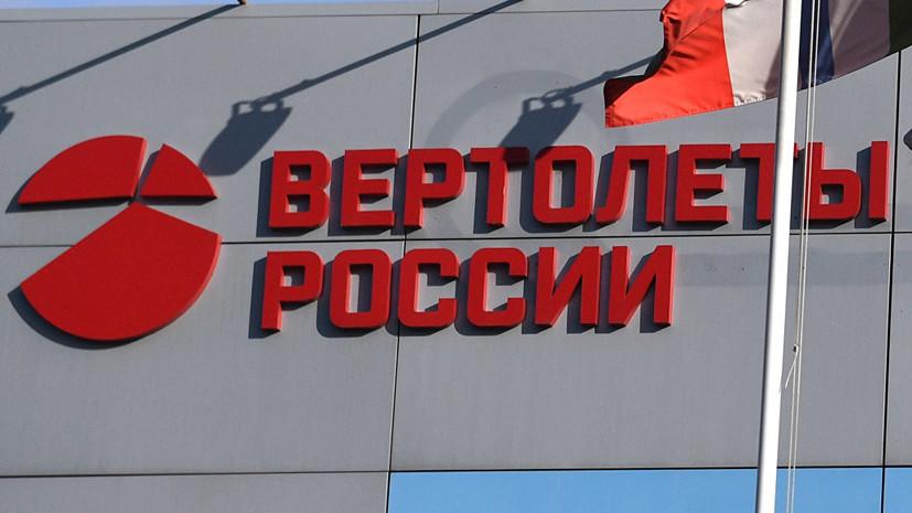 В Сетиразместилипервые изображения нового российского вертолёта