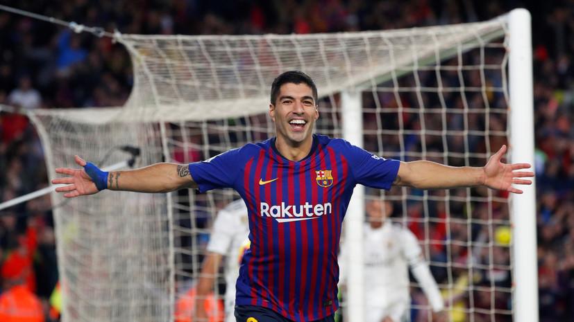 Первое за 11 лет эль-класико без Роналду и Месси, хет-трик Суареса: «Барселона» разгромила «Реал»