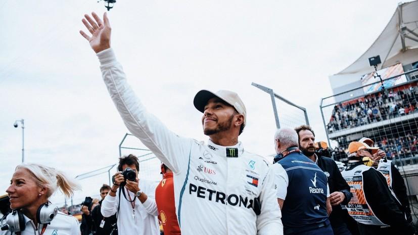 Хэмилтон стал пятикратным чемпионом «Формулы-1»