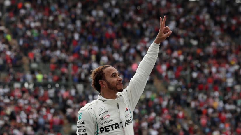 «Невероятные ощущения»: Хэмилтон стал пятикратным чемпионом мира в «Формуле-1»