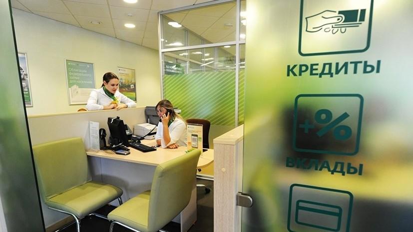 В Сбербанке прокомментировали сообщения об утечке данных сотрудников