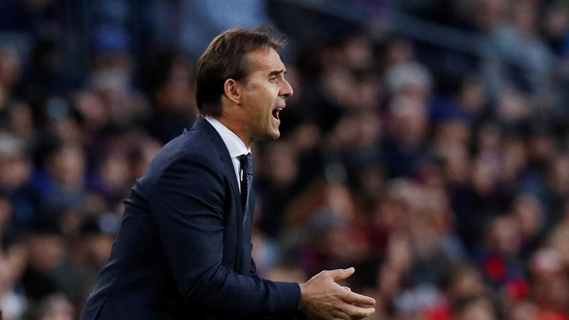 СМИ: Лопетеги будет отправлен в отставку с поста главного тренера «Реала»