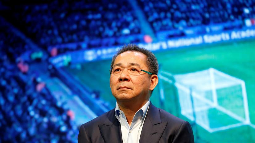 «Он изменил футбол навсегда»: в Англии скорбят о погибшем владельце клуба «Лестер»