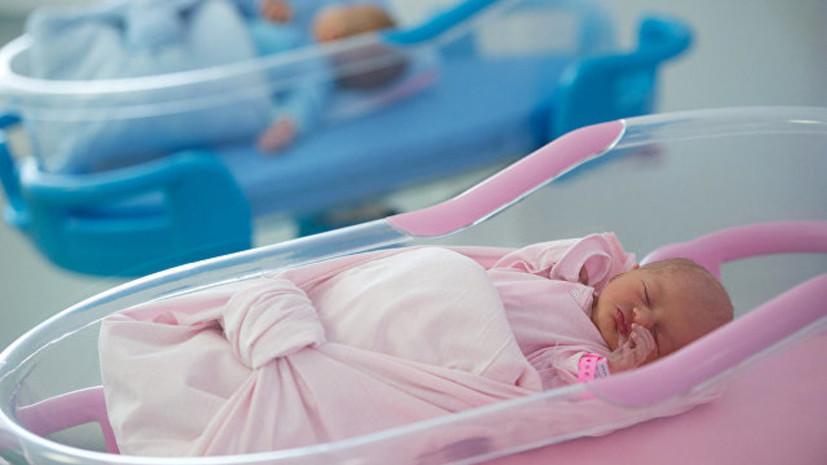 Росстат сообщил о снижении рождаемости в России на 5,2%