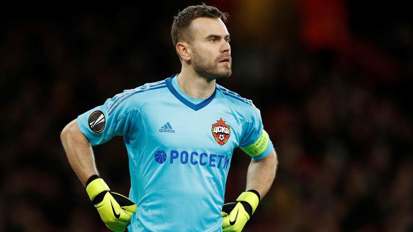Акинфеев предложил назвать аэропорты России в честь футболистов