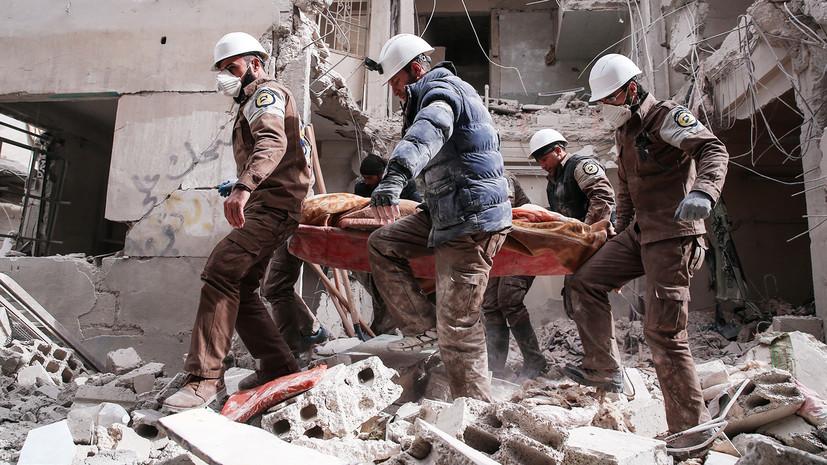 «Предъявят очередных «жертв»: в Минобороны РФ рассказали о подготовке новой провокации «Белых касок» в Сирии