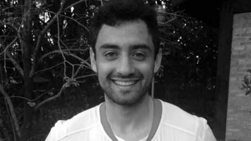ВБразилии после суровых пыток был убит 24-летний футболист