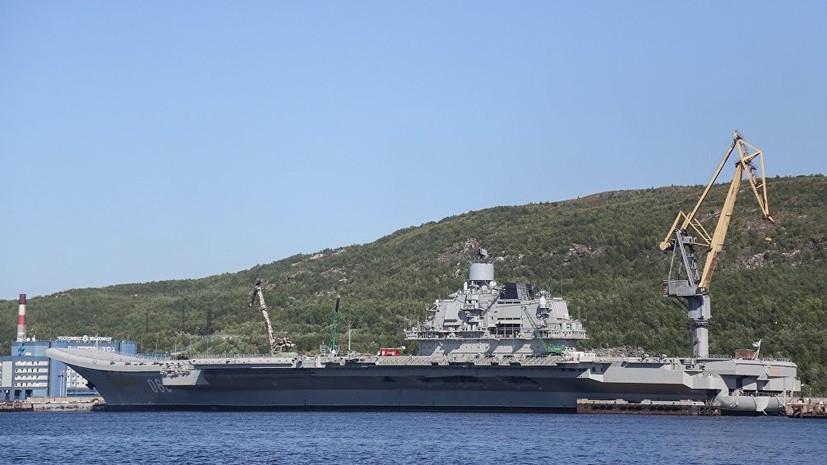 В «Звёздочке» рассказали о повреждениях «Адмирала Кузнецова» после ЧП