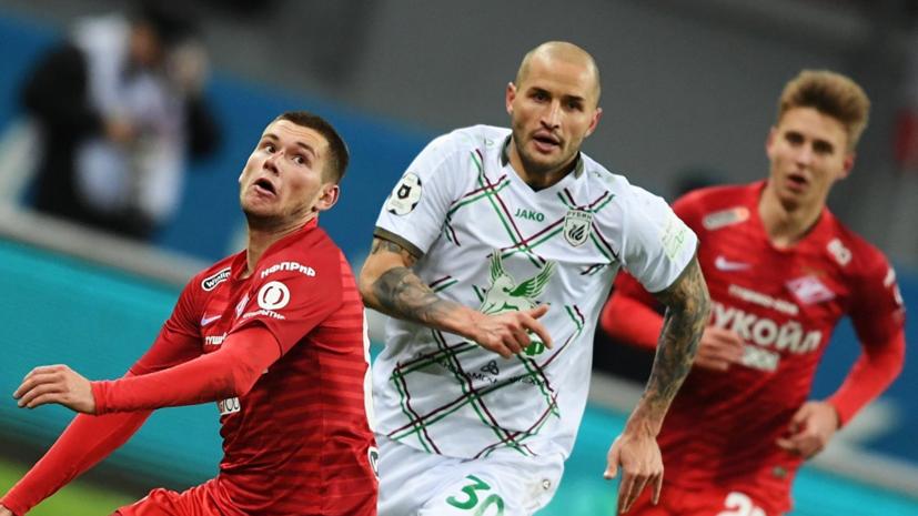 СМИ: Скаут «Манчестер Юнайтед» посетил матч РПЛ «Рубин» — «Спартак»