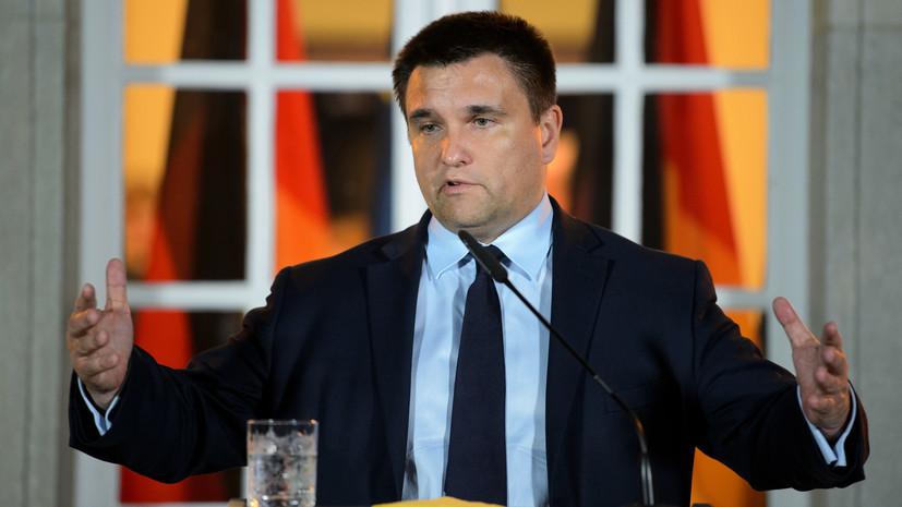 Климкин призвал граждан Украины сдать российские паспорта