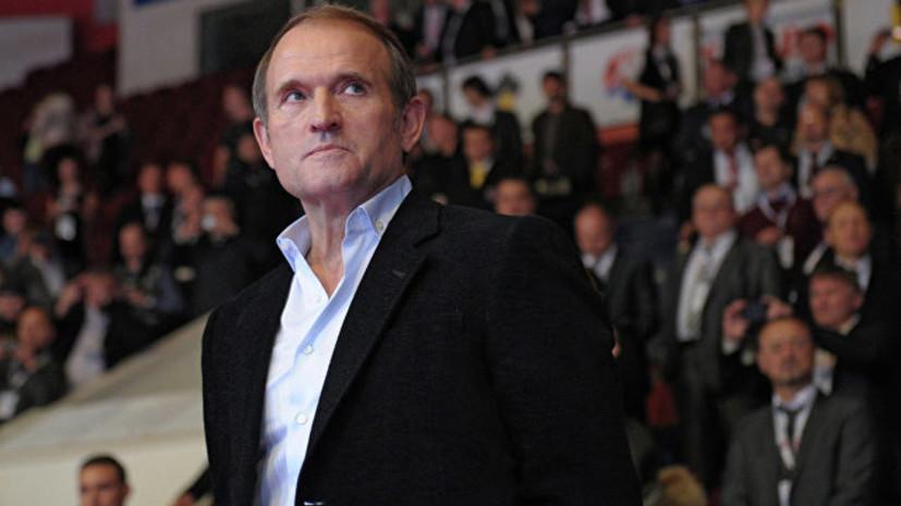 Медведчук назвал Украину «аутсайдером»