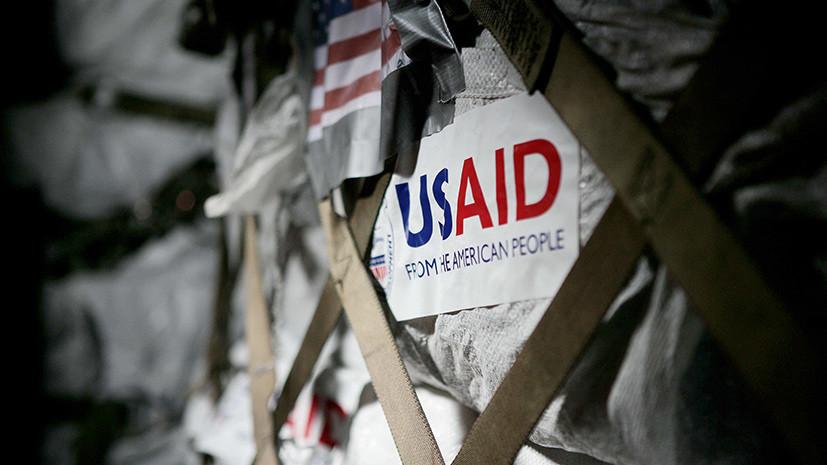Неоценённые риски: выделенные Вашингтоном средства на гумпомощь сирийцам могли попасть в руки террористов