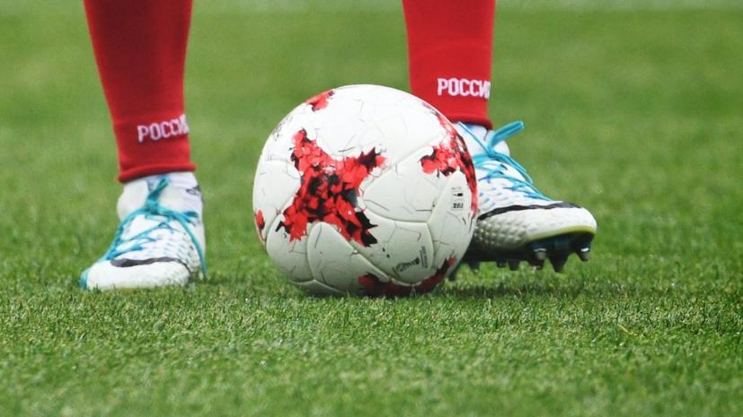 Юношеская сборная России по футболу проиграла Дании в отборе ЧЕ-2019
