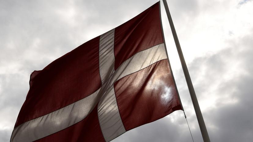 МИД Дании вызвал посла Ирана для объяснения возможных действий разведки страны