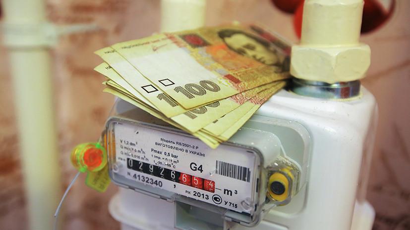 На Украине назвали цену газа для населения с 1 ноября
