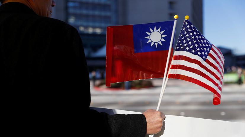 В КНР выступили против контактов Тайваня и США