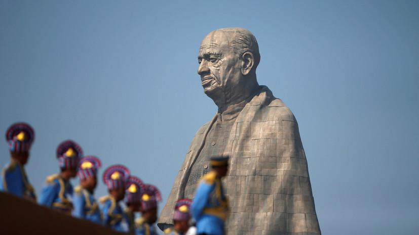 В Индии открыли самую высокую статую в мире