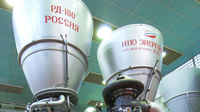 Россия передала США четыре ракетных двигателя РД-180